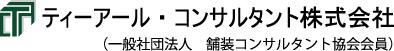 ティーアール・コンサルタント株式会社 ホームページ
